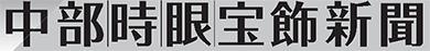 業界新製品・店舗情報 ロゴ